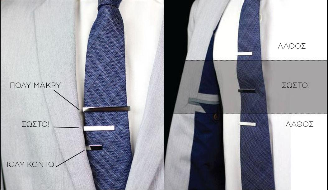 Πώς να φορέσεις σωστά το κλιπ γραβάτας